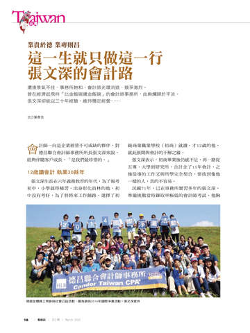 Watchinese Magazine 看雜誌 screenshot 7