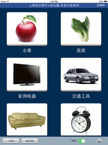 上海话认物卡1:综合篇HD-冬泉沪语系列 - náhled