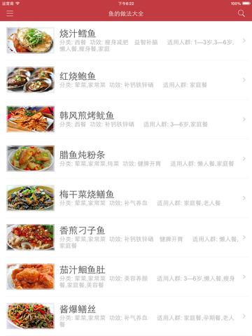 鱼的做法大全 - 各种鱼的营养美味做法 screenshot 8