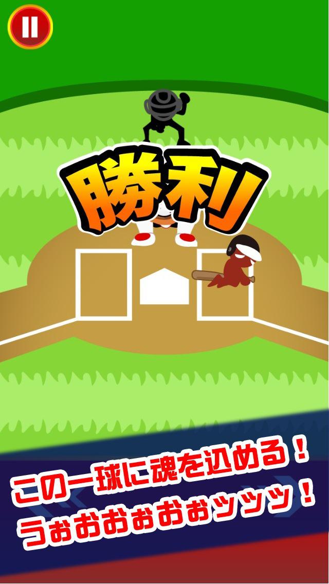 一球入魂! screenshot 2