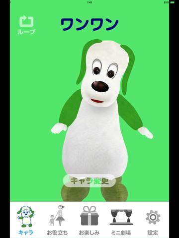 すくすくアプリ screenshot 6