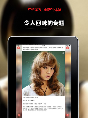 HairStyle Selection screenshot 8