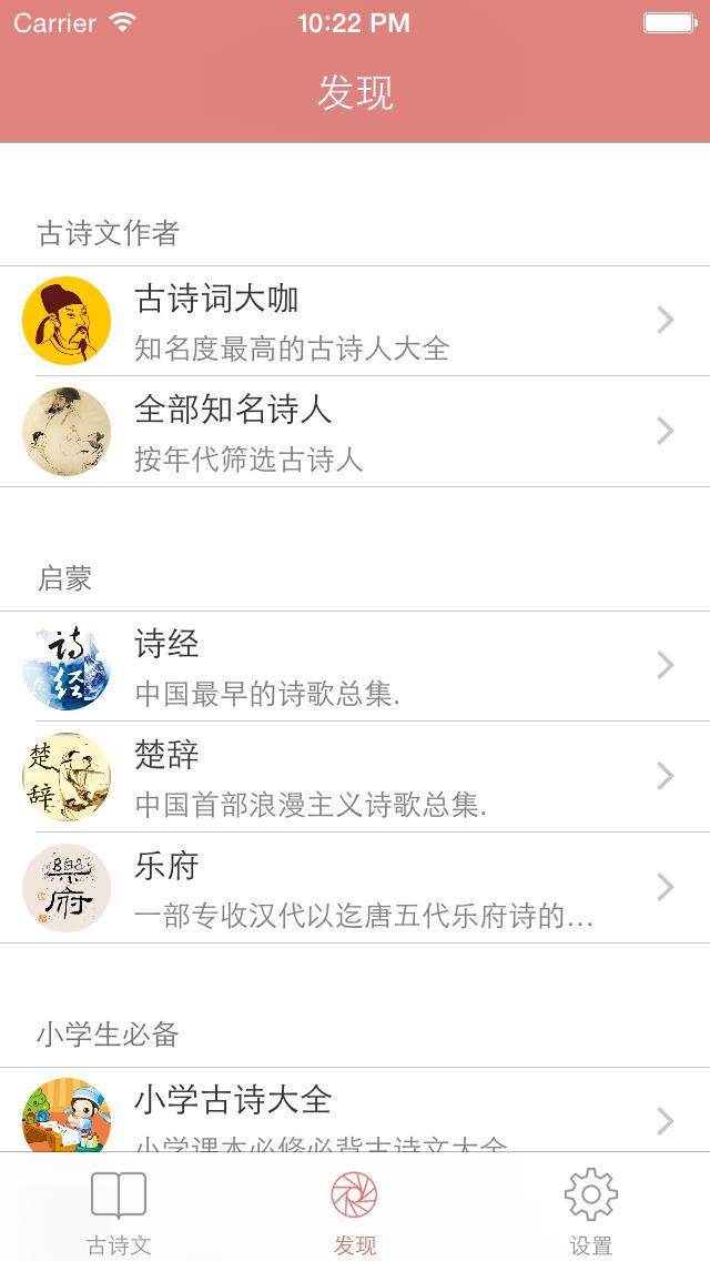 古诗文大全 - 经典古诗文原文翻译鉴赏大全 screenshot 2
