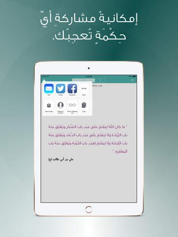 حكمة - مجّاني screenshot 7