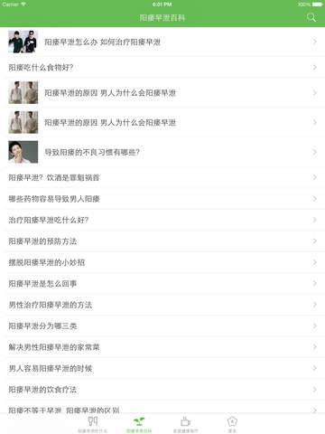 阳痿早泄养生食疗百科 screenshot 9