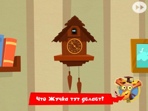 Будильник - Фиксики и Фиксиклуб screenshot 10