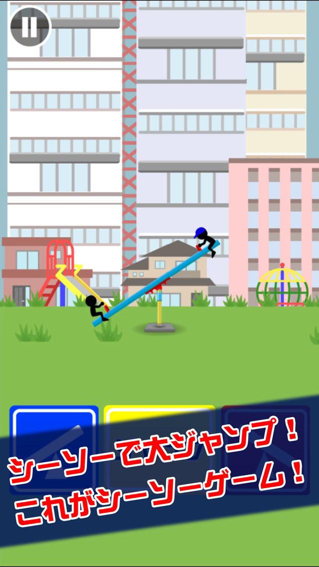 シーソーとび screenshot 1