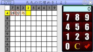 さんすう(九九カード) PV screenshot 3