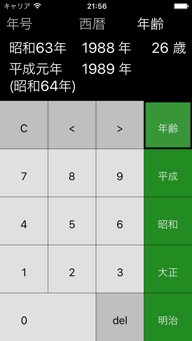 年号電卓+ screenshot 1