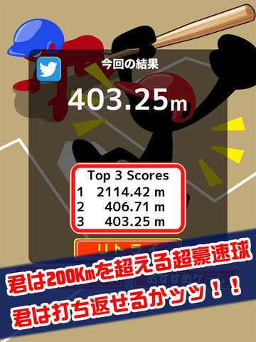 ありえない豪速球 screenshot 8