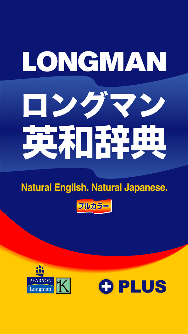 Longman E-J Dictionary PLUS screenshot 1