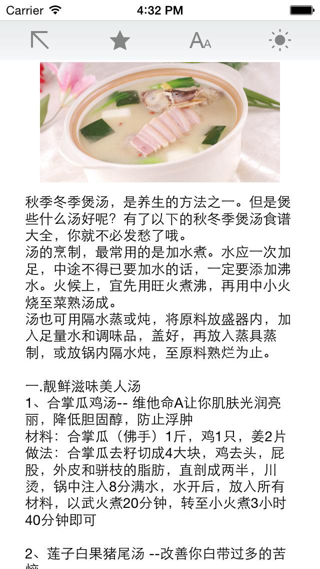 煲汤集锦 screenshot 5