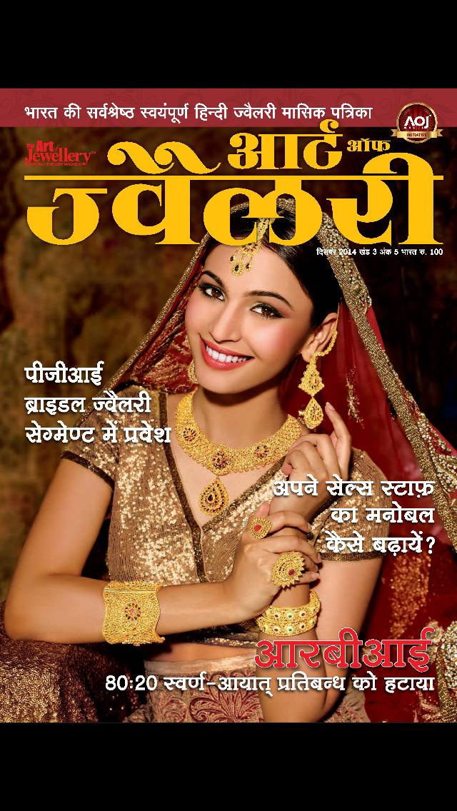 The Art of Jewellery - Hindi screenshot 1