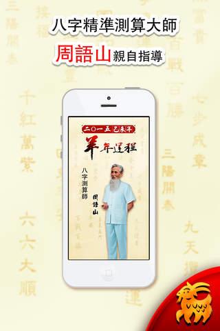 2015运势灵书-羊年生肖运势预测 - náhled