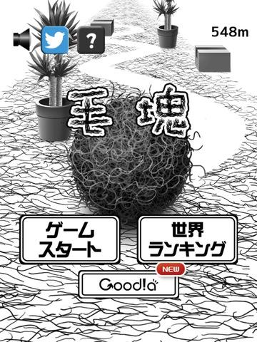 毛塊 screenshot 9