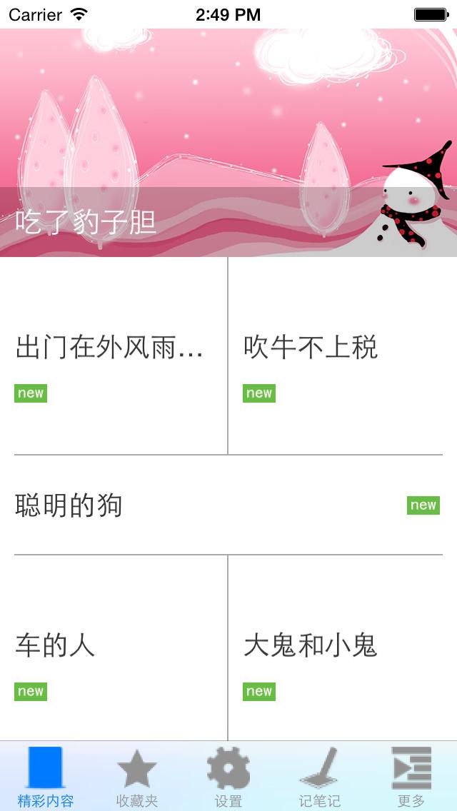 故事会精选 screenshot 3