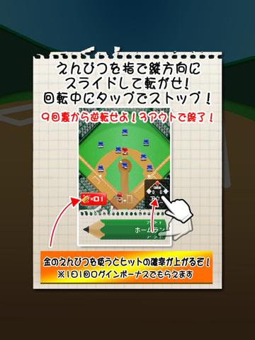 えんぴつ甲子園 〜9回裏の逆転劇〜 screenshot 10