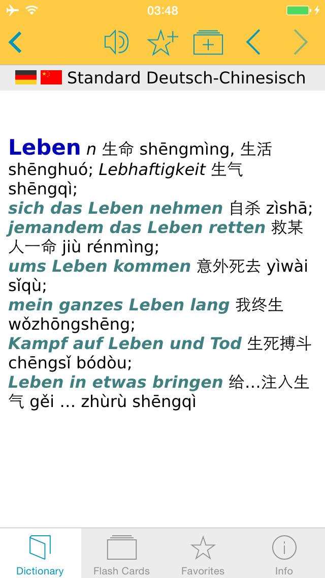 German - Chinese Dictionary screenshot 1