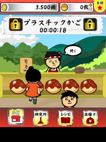 元祖たこやき道場 -レシピを集めてお店を育成![無料] screenshot 10