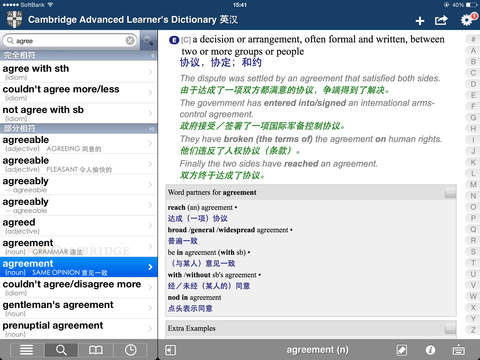 Advanced Learner's Dictionary: English - Simplified Chinese (Cambridge) screenshot 7