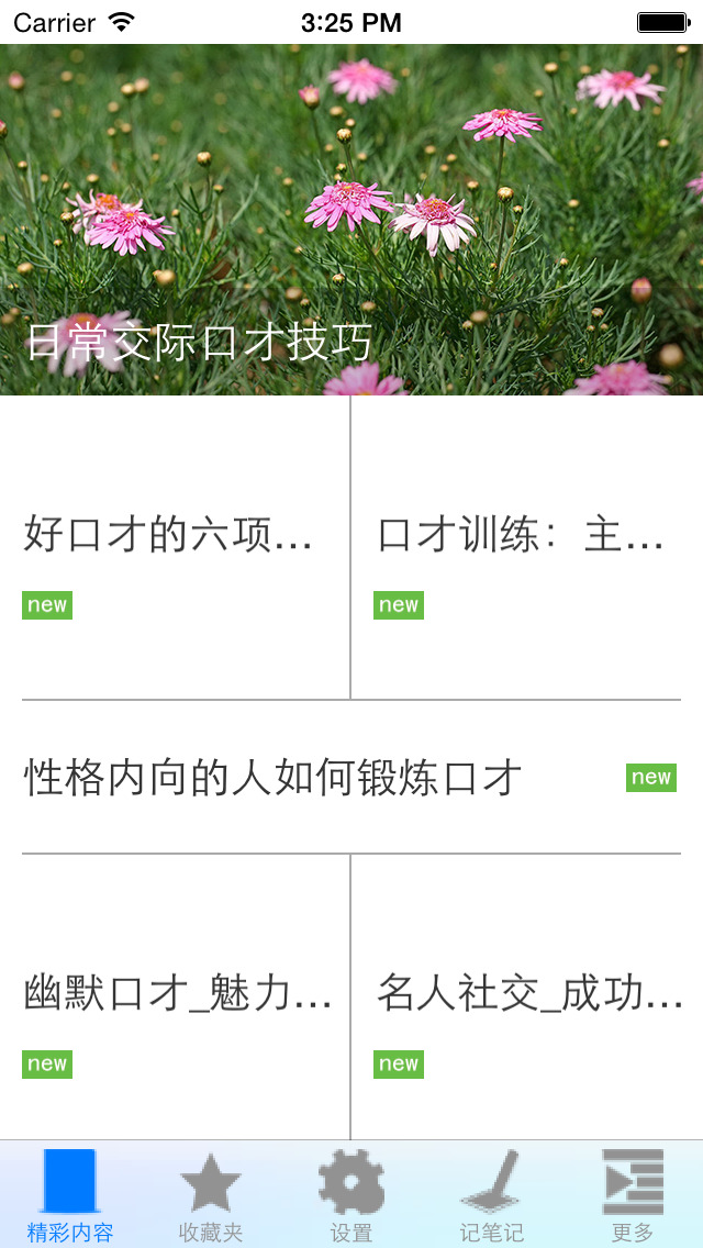 口才训练技巧 screenshot 2