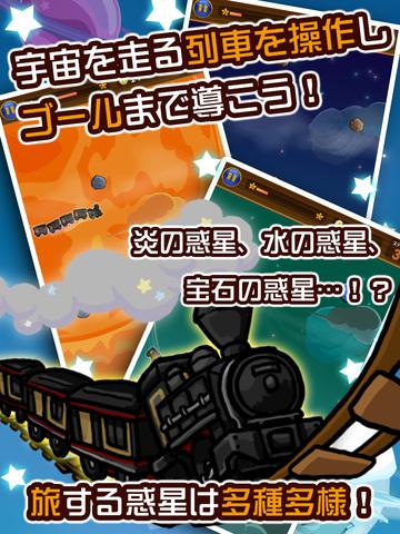 銀河鉄道の旅 ~ロボットのねがいごと~ screenshot 6