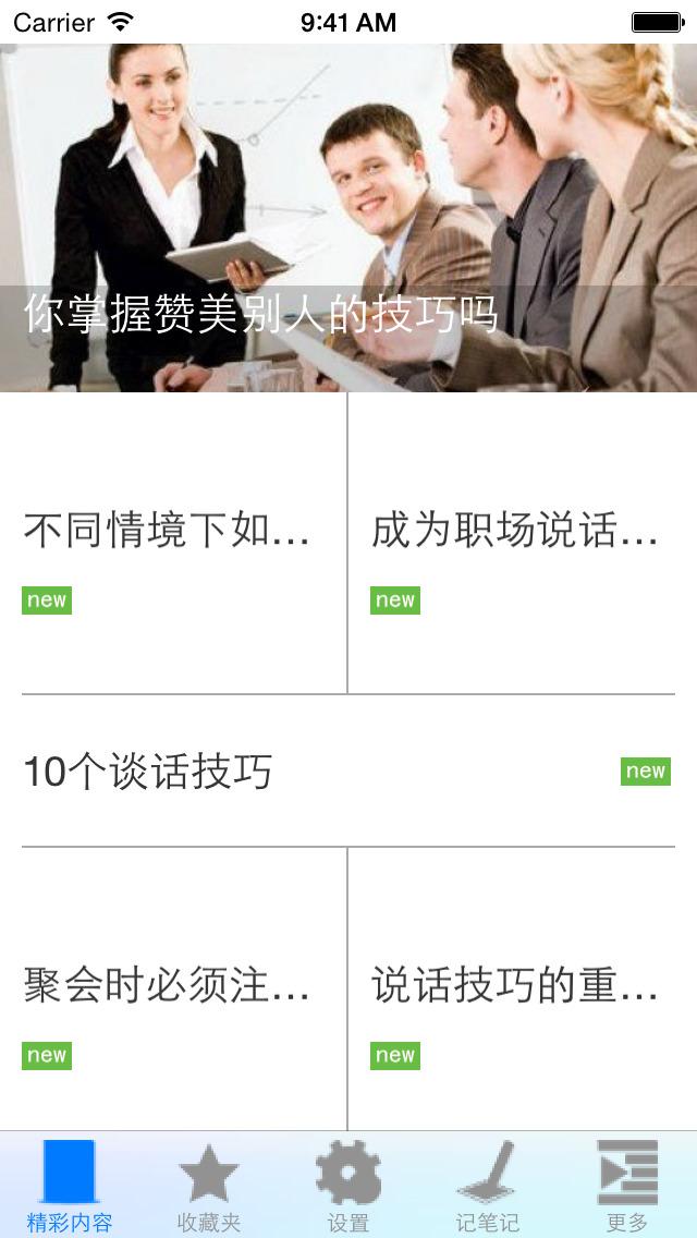 说话技巧超实用(无广告、可离线使用) screenshot 3