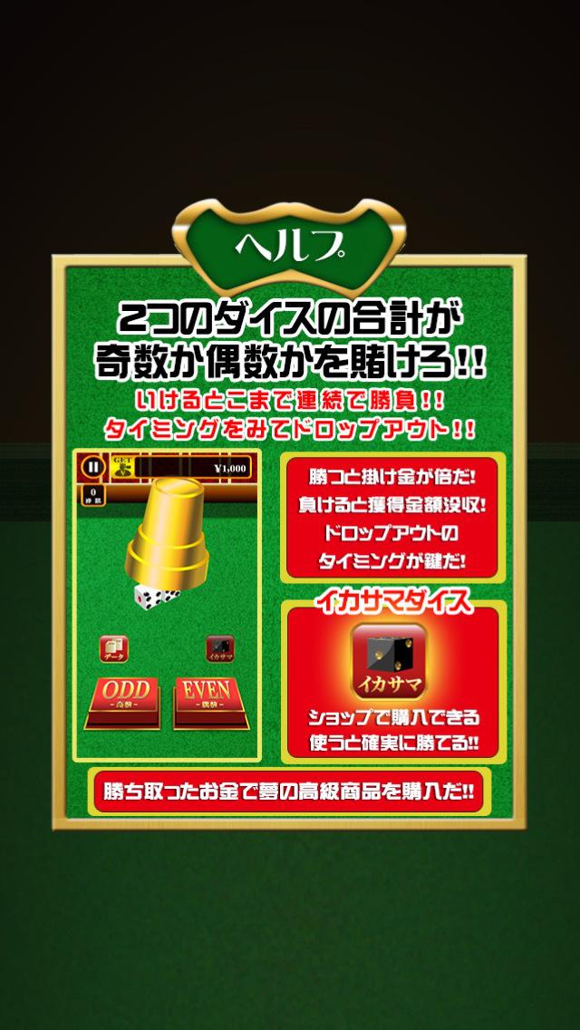 イカサマダイス screenshot 5