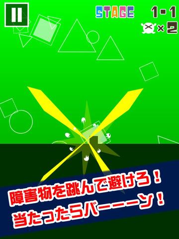 とぶだけアクションランド 〜イライラ要注意!!〜 screenshot 7