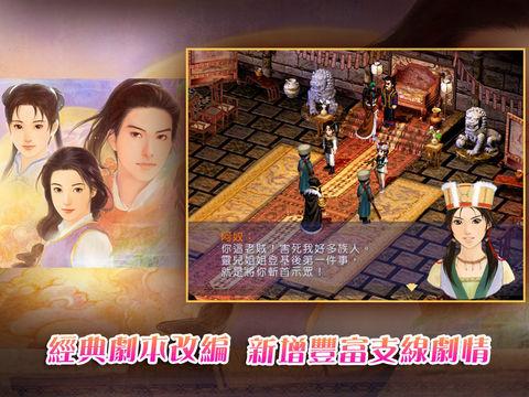 新仙劍奇俠傳(正版單機) screenshot 9