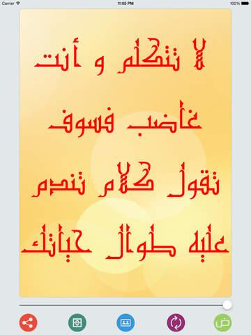 خطوط عربية رائعة screenshot 5