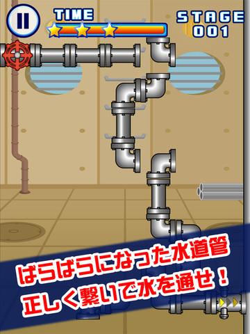 激ムズ水道管パズル100 screenshot 6