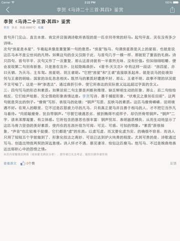 李贺全集 - 诗鬼李贺古诗文全集翻译鉴赏大全 screenshot 10