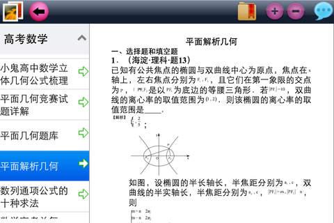 高考数学 - náhled