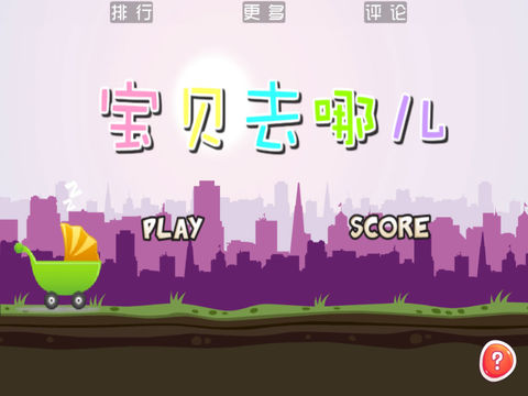 Baby Run - Free screenshot 6