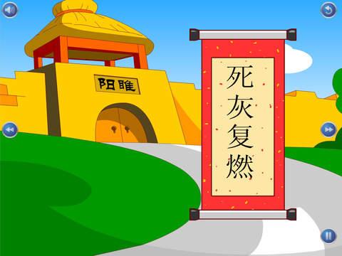 成语故事II 多多学文化 screenshot 10