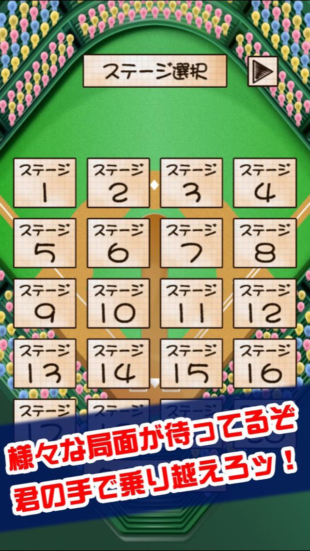えんぴつ甲子園 〜9回裏の逆転劇〜 screenshot 3