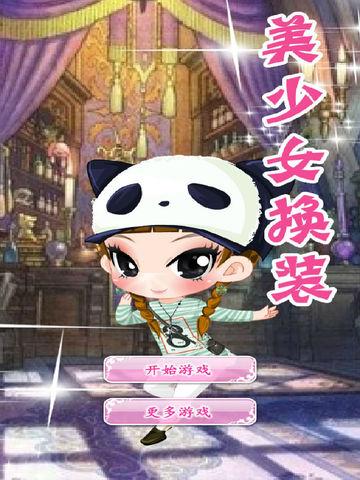 美少女换装-女生换装养成游戏 screenshot 5