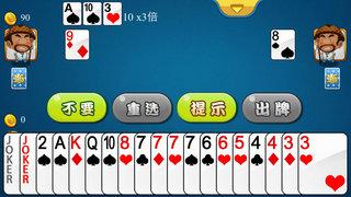 斗地主单机版 - 高智能免费版 screenshot 3