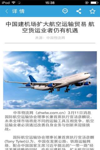中国物流网(客户端) - náhled
