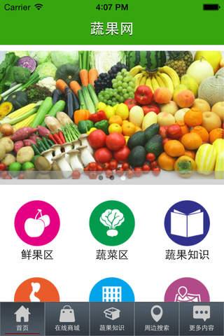 蔬果网 - náhled