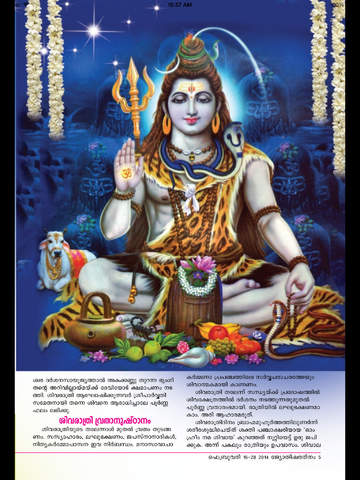 Jyothisharatnam Magazine screenshot 7