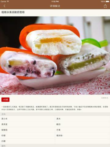 粗粮美食大全 - 粗粮美食食谱分步制作图解 screenshot 8