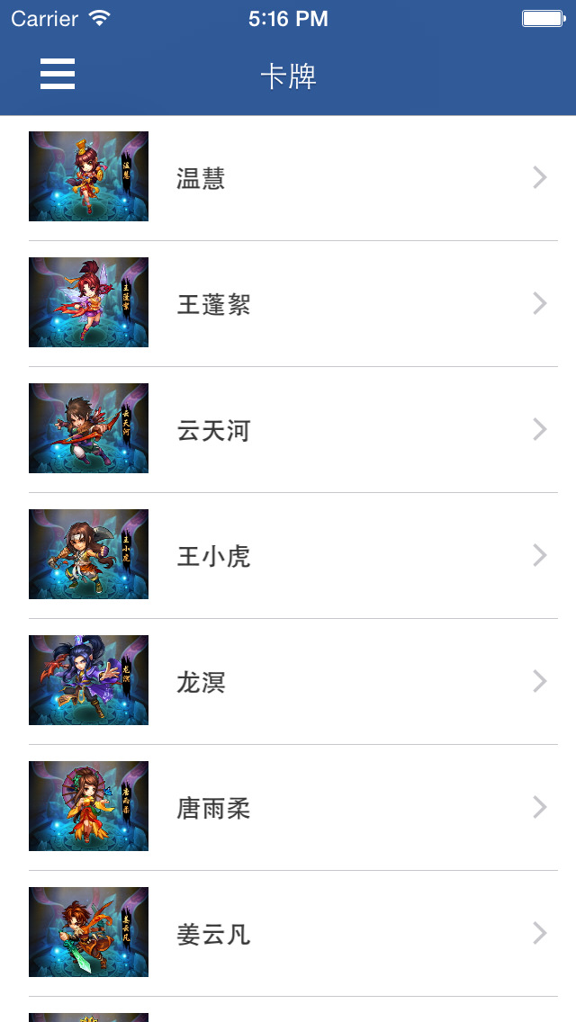 最全攻略 for 仙剑奇侠传 screenshot 3