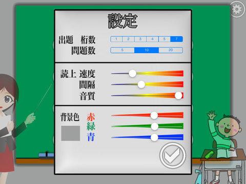 さんすう(そろばん) PV screenshot 10