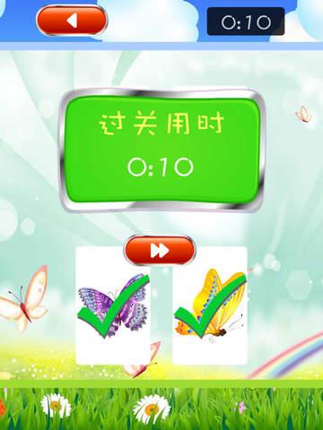 蝴蝶翻牌 screenshot 8