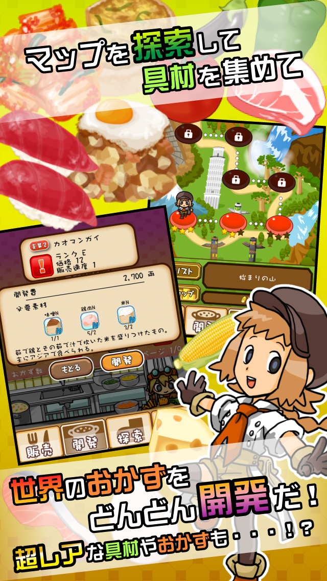 究極の幕の内弁当〜世界料理編〜 screenshot 3