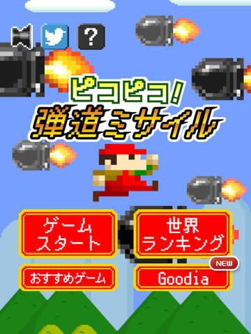 ピコピコ!弾道ミサイル screenshot 9