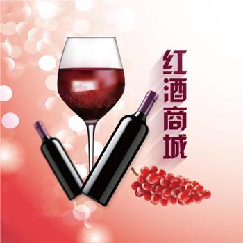 红酒商城-正品红酒