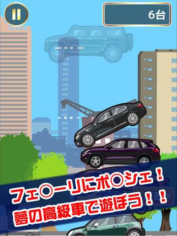 高級車つみ screenshot 6